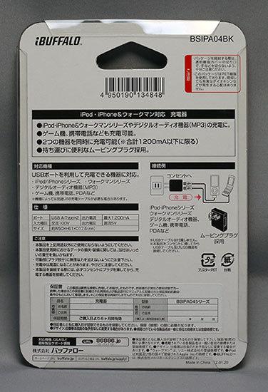 iBUFFALO-BSIPA04BKを買った。USB充電器2.jpg