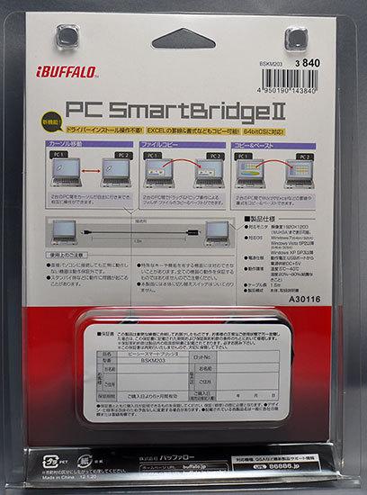 iBUFFALO-BSKM203を買った2.jpg