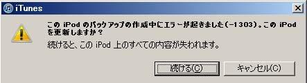 iOS 5 1303 エラー.jpg