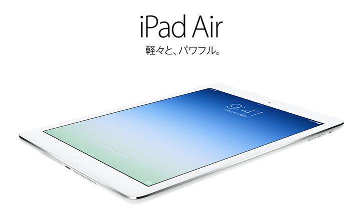 iPad-Airが発表されたが俺が欲しいのはiPad-Big.jpg
