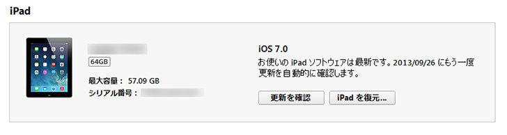 iPadのiOS-7アップデートが完了した.jpg
