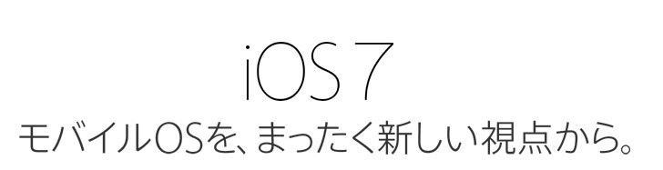 iPadをiOS-7にアップデートを試すが失敗した.jpg