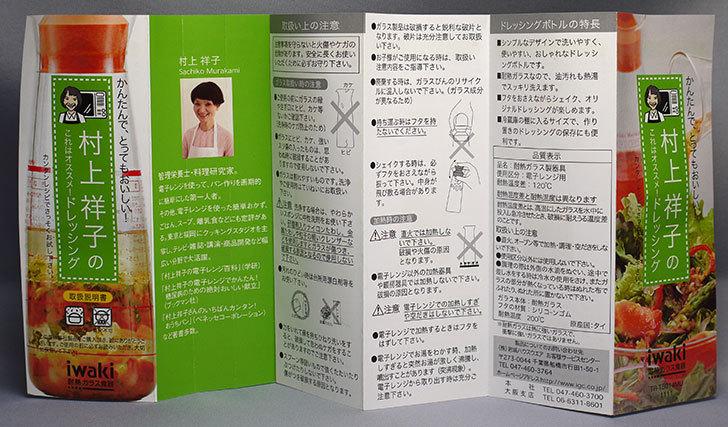 iwaki-村上祥子のこれはオススメ!-ドレッシング-K5014-MUを買った14.jpg