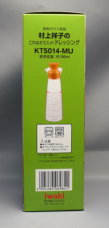 iwaki-村上祥子のこれはオススメ!-ドレッシング-K5014-MUを買った4.jpg