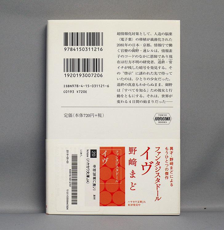 know-野崎-まど(著)を買った2.jpg