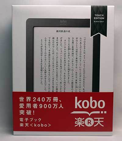 kobo-Touch(ブラック)が来た2.jpg