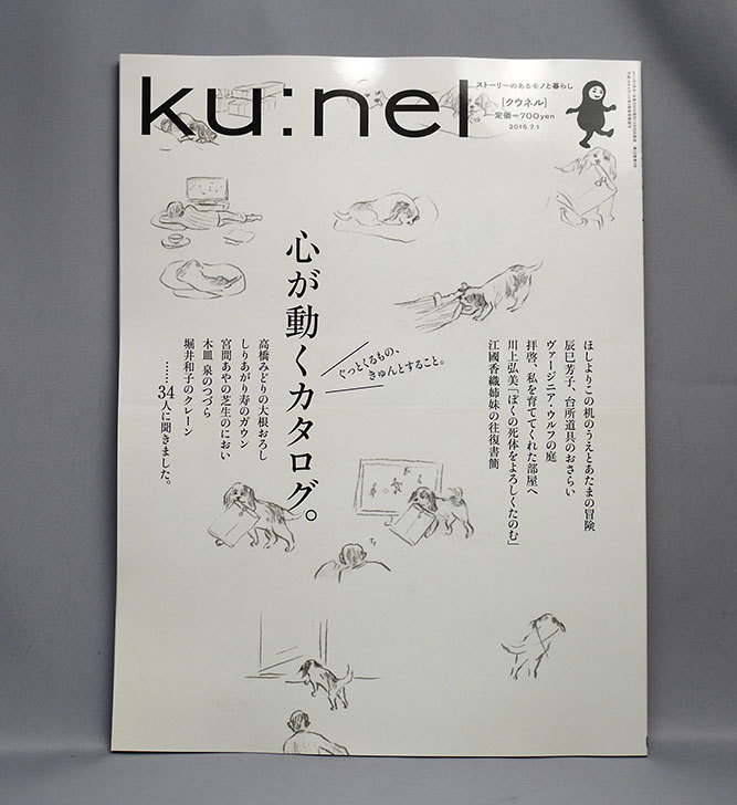 ku-nel-(クウネル)-2015年-07月号を買った.jpg
