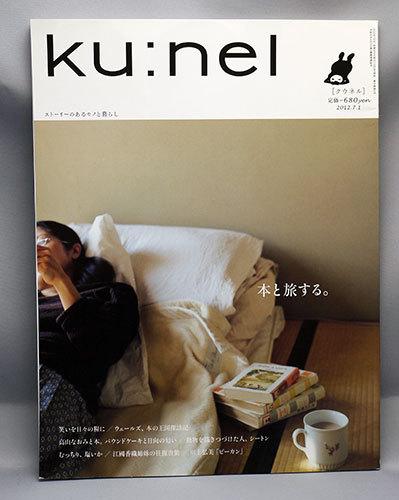 kunel-(クウネル)-2012年-07月号を買った.jpg