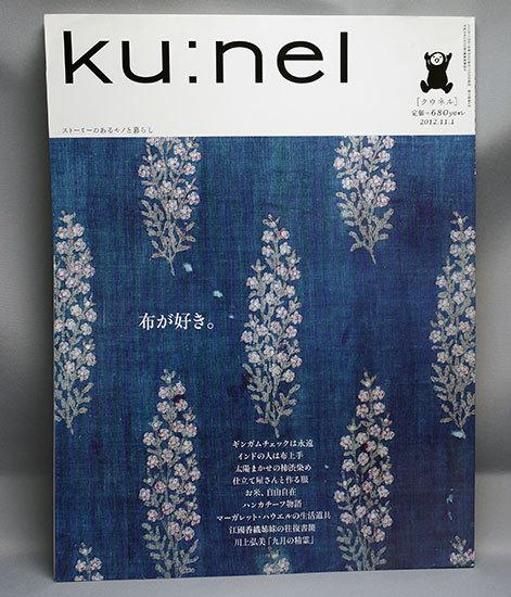 kunel-(クウネル)-2012年-11月号を買った.jpg