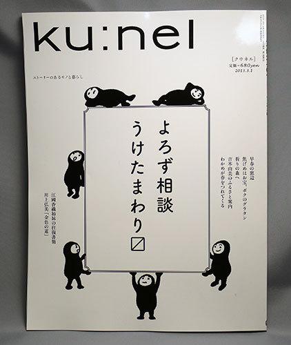 kunel-(クウネル)-2013年-03月号を買った.jpg