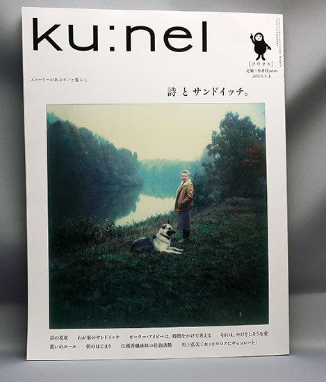 kunel-(クウネル)-2013年-05月号が来た.jpg