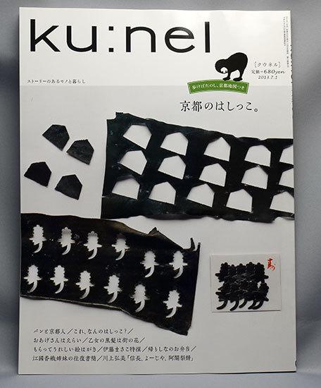 kunel-(クウネル)-2013年-07月号が来た.jpg