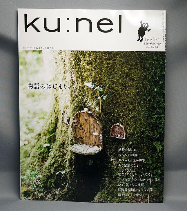 kunel-(クウネル)-2013年-11月号を買った.jpg