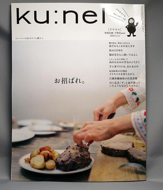 kunel-(クウネル)-2014年-01月号を買った.jpg