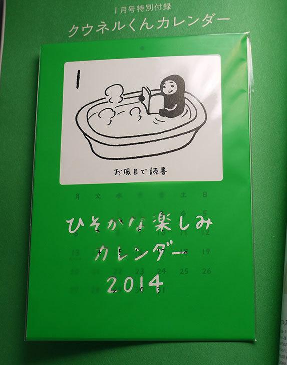 kunel-(クウネル)-2014年-01月号を買った2.jpg
