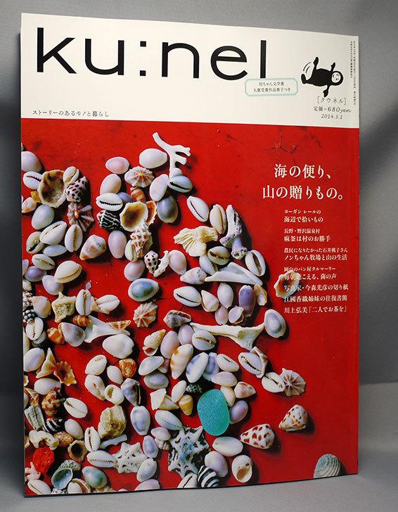 kunel-(クウネル)-2014年-03月号を買った.jpg