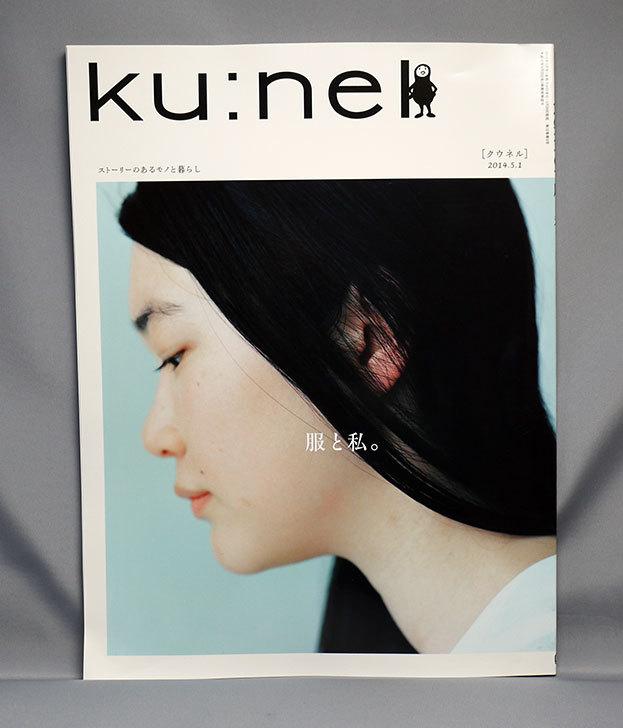 kunel-(クウネル)-2014年-05月号を買った.jpg
