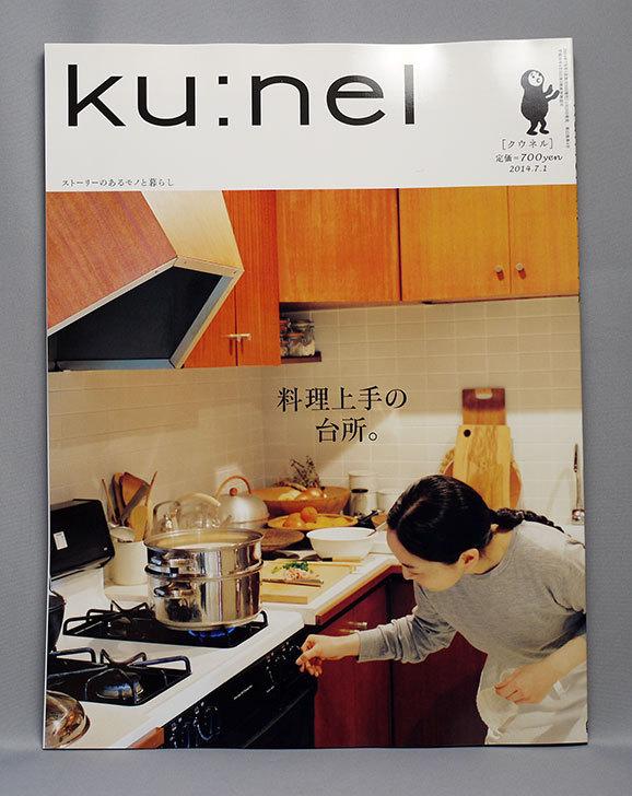 kunel-(クウネル)-2014年-07月号を買った.jpg