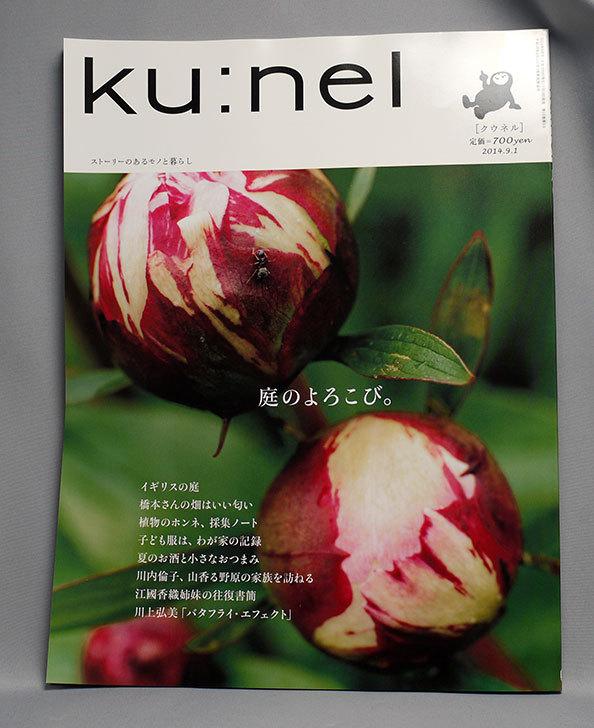 kunel-(クウネル)-2014年-09月号を買った.jpg