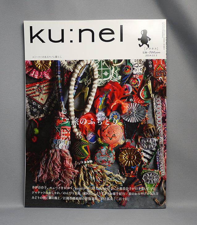 kunel-(クウネル)-2014年-11月号を買った.jpg