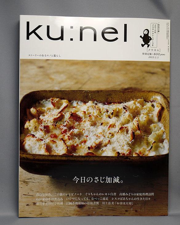 kunel-(クウネル)-2015年-01月号を買った.jpg