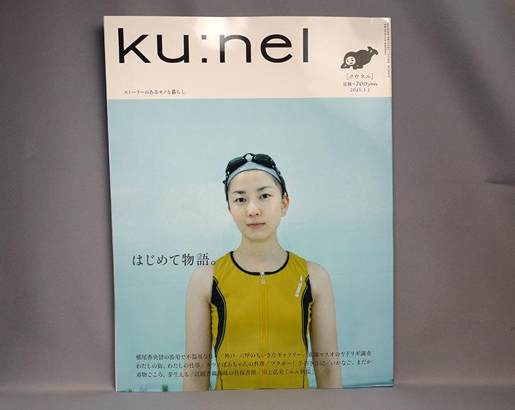 kunel-(クウネル)-2015年-03月号を買った.jpg