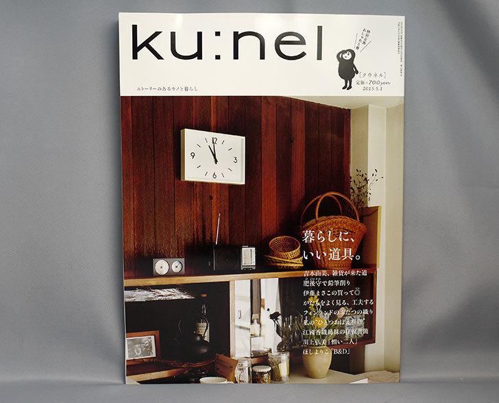 kunel-(クウネル)-2015年-05月号を買った.jpg