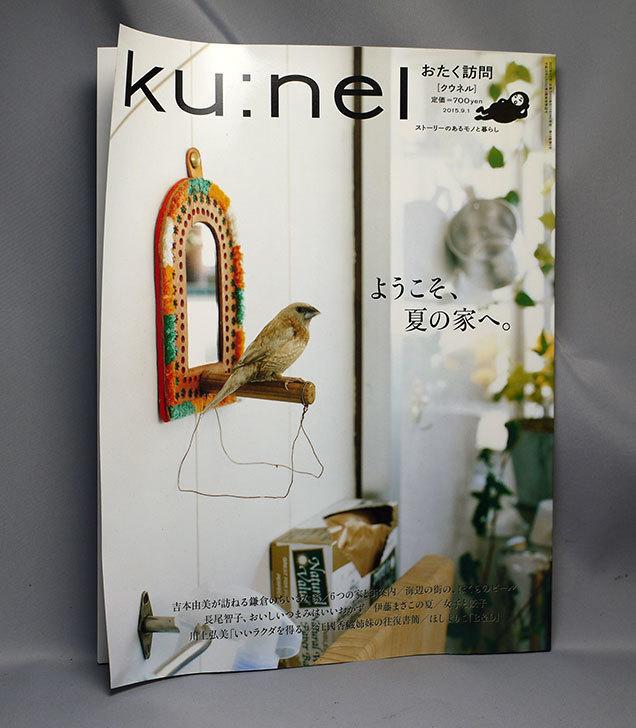 kunel-(クウネル)-2015年-09月号を買った1.jpg
