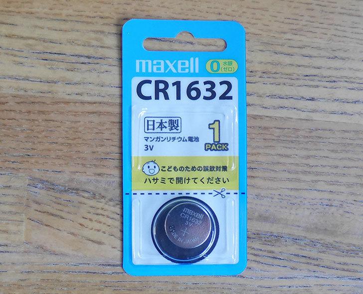 maxell-CR1632.1BS-B-リチウムコイン電池-1個パックを買った1.jpg
