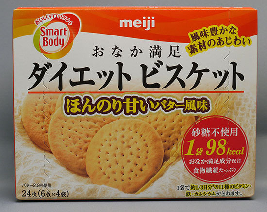 meiji-ダイエットビスケット-ほんのり甘いバター風味を買って来た1.jpg