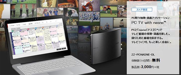 nasneをVAIOじゃないPCで操作できるソフト「PC-TV-with-nasne」は買ってしまいそう1.jpg
