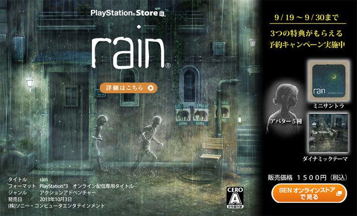 rainをPCでPSNオンラインストアに接続して予約した1.jpg