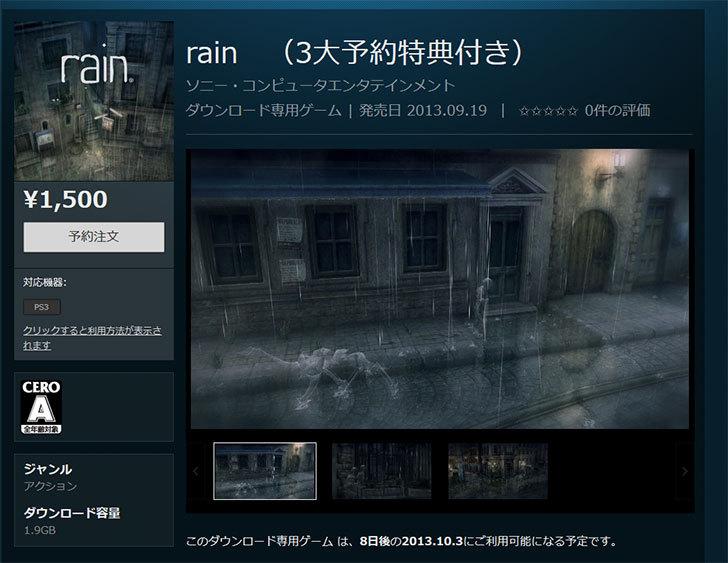 rainをPCでPSNオンラインストアに接続して予約した2.jpg
