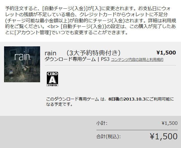 rainをPCでPSNオンラインストアに接続して予約した3.jpg