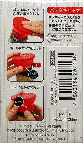 reina-PASTA-CAPを買って来た2.jpg