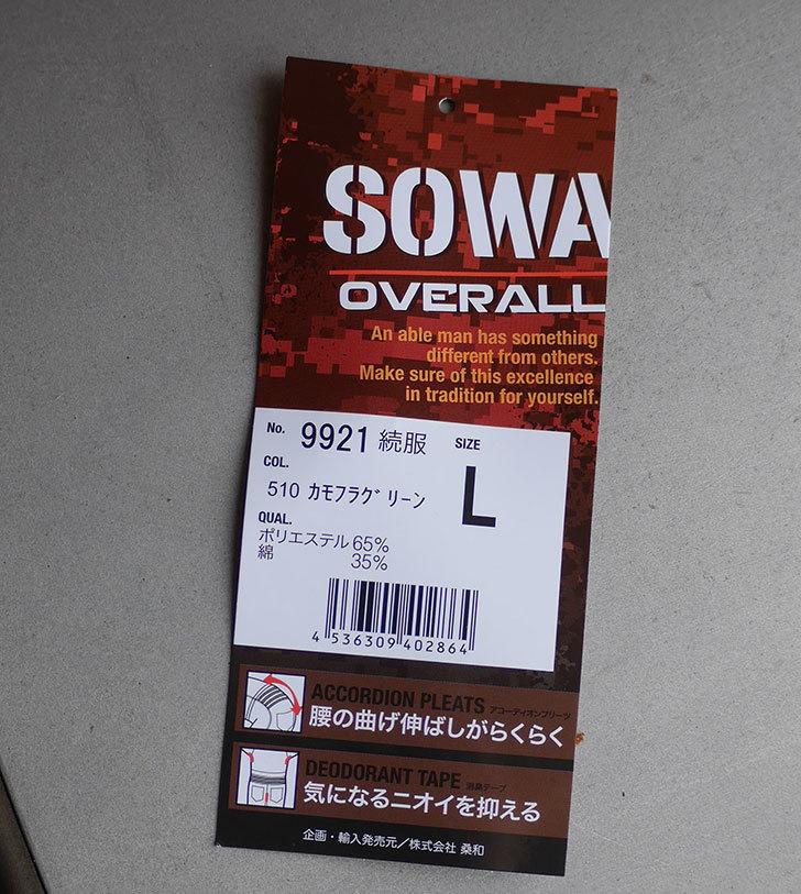 sowa(ソーワ)つなぎ-迷彩つなぎ-カモフラ-おしゃれ-メンズ-イベント-sw-9921を買った4.jpg