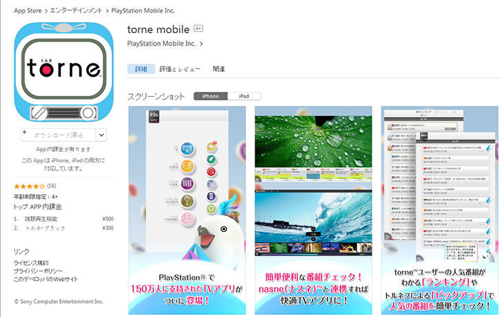 torne-mobileのiOS版を落としてみた.jpg
