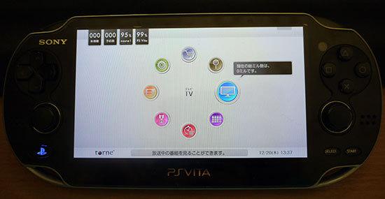torne(トルネ)-PlayStation-Vitaを落とした。PS-VITA2.jpg